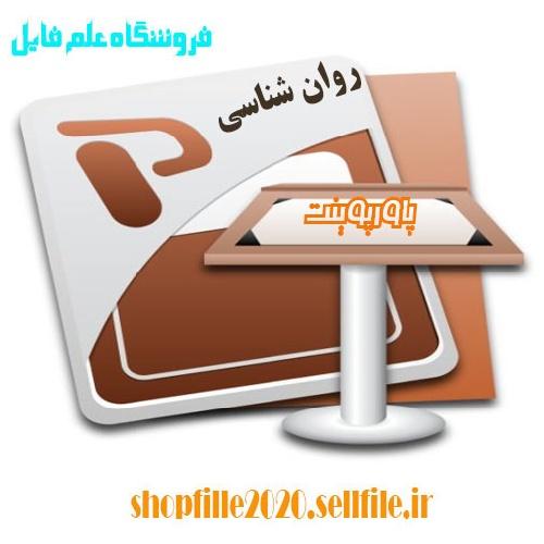 1763636 - پاورپوینت روابط خارجی و سیاست خارجی ایران