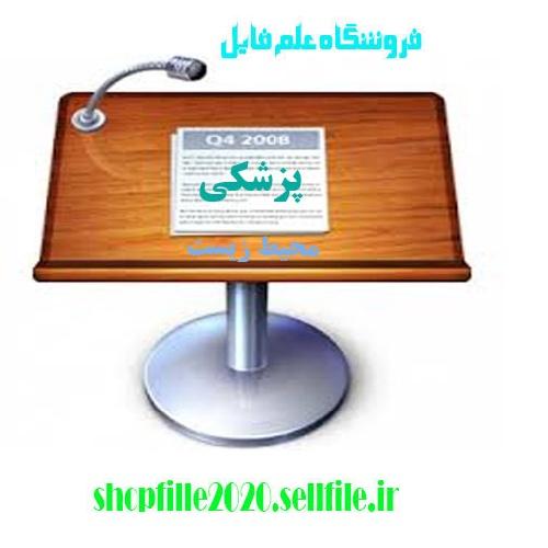پاورپوینت پروتکل عملیاتی آموزش سلامت در بیمارستانهای دانشگاه علوم پزشکی تهران