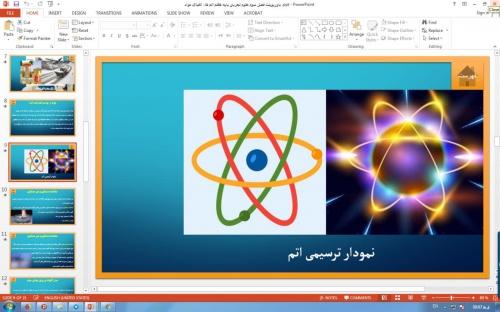 1965837 پاورپوینت فصل سوم علوم تجربی پایه هفتم: اتم ها، الفبای مواد